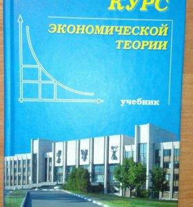 """""""Курс экономической теории"""". Учебник"""