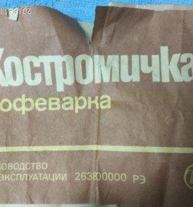 "Кофеварка ""Костромичка"""