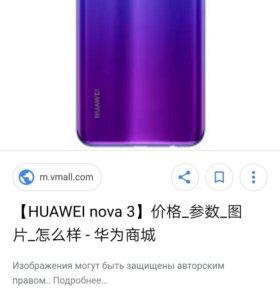 Huawei Nova3 4/128