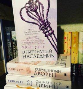 Серия книг Эрин Уатт