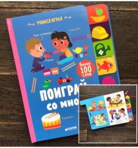 Новая книга 1+