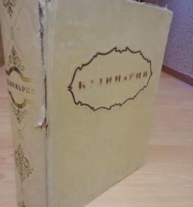 """Книга"""" Кулинария"""" (1955г.и.)антиквариат"""