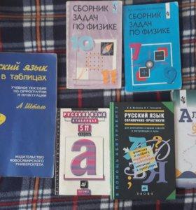 Учебник, задачники, справочники