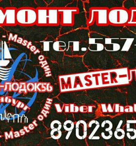 Мастер-Лодок56