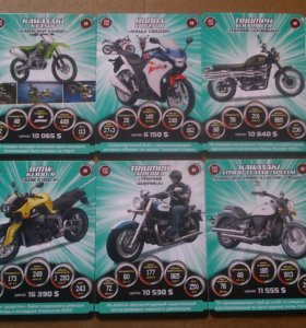 Карточки / Супер ГОНКИ / 2012/ Мотоциклы / 37 шт.