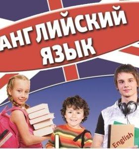 Репетитор по английскому языку для детей и взрослы