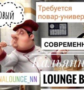 Повар в лаундж бар «Луна»