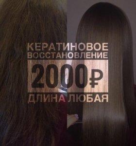 Кератиновое восстановление Ваших Волос
