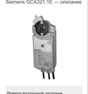 Привод воздушной заслонки Siemens GCA321.1E