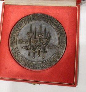 Памятная медаль из Будапешта 1970г.