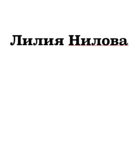 Лилия Нилова