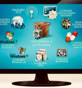 Ремонт,настройка,установка Windows и помощь для пк