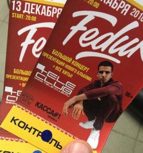 Feduk 13 декабря Екатеринбург