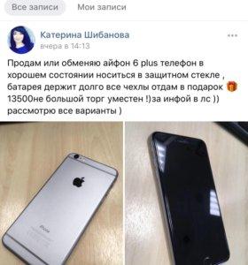 Айфон 6 plus