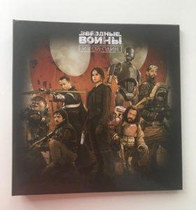 Альбом «Звездные войны»