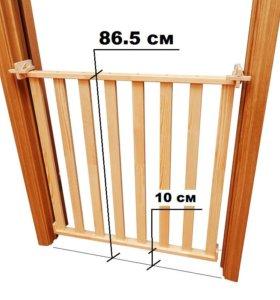 Ворота безопасности (доставка РФ). Детский барьер