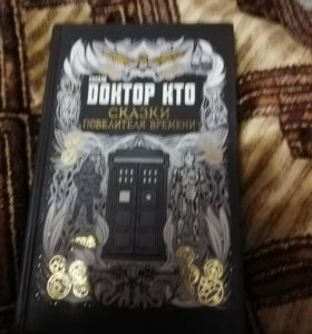 Доктор кто, сказки повелителя во времени