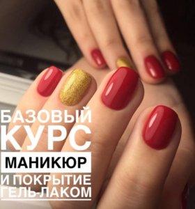 Наращивание ногтей/коррекция ногтей/Обучение