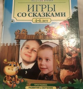 Развивающая книга