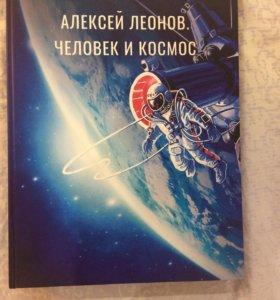 Евгений Леонов.Человек и космос