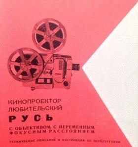 Кинопроектор любительский РУСЬ