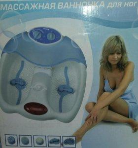 Новая массажная ванночка