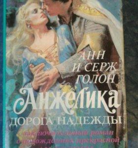 Заключительная книга про Анжелику