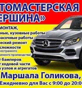 Автомастерская (ВЕРШИНА)