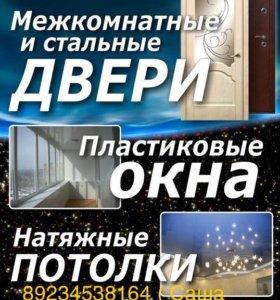 Окно двери потолки