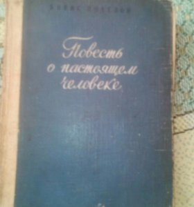 Книга 1949г