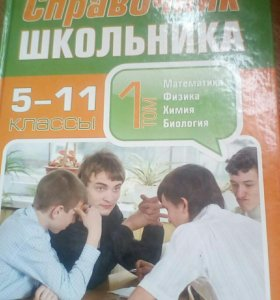 Справочники для школьников