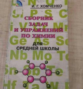 Задачник по химии