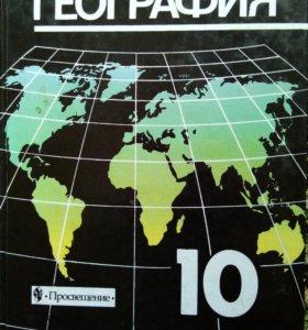 Учебник по географии за 10 класс