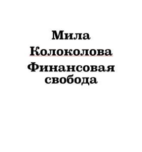 Мила Колоколова Финансовая свобода