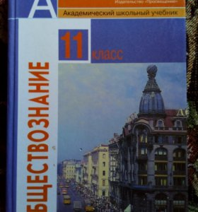 Учебник по обществознанию за 11 класс