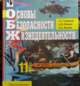 Учебник по ОБЖ за 11 класс