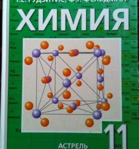 Учебник по химии за 11 класс.