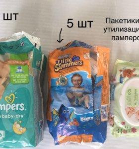 Открытая упаковка памперсов