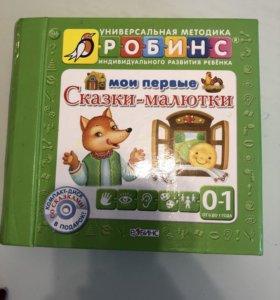 Сказки-малютки изд Робинс