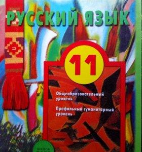 Учебник русского языка для 11-го класса