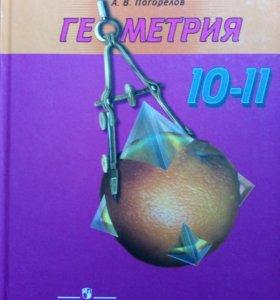 Учебник геометрии для 10-11 классов
