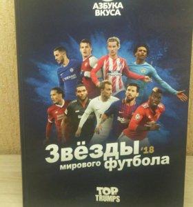 Звезды мирового футбола 2018