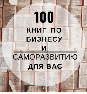 100 Книг по Саморазвитию и Мотивации