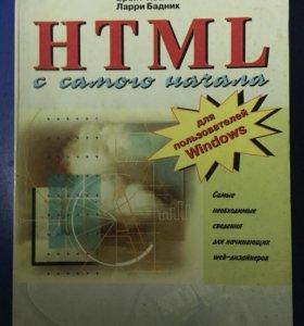 Книга HTML с Самого начала