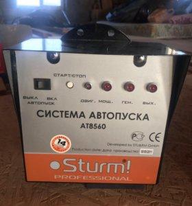 Система автопуска sturm АТ8560 НОВОЕ