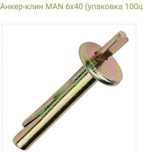 Анкер-клин МAN 6*40 (100шт в упаковке)