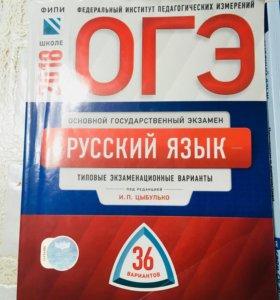 ОГЭ русский язык, автор Цыбулько