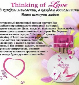 Thinking of Love Мэри Кэй