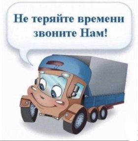 Грузовые перевозки от 1 до 10 тонн