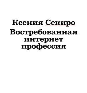 Ксения Секиро Востребованная интернет профессия